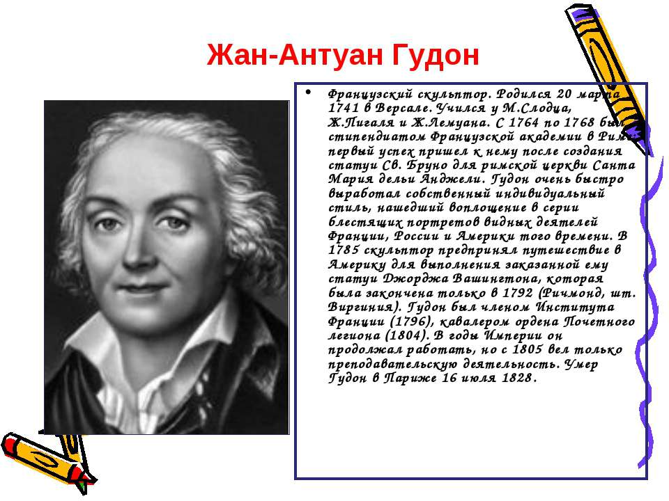 Французский скульптор. Родился 20 марта 1741 в Версале. Учился у М.Слодца, Ж....