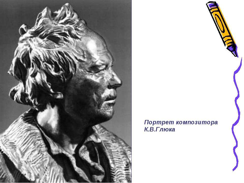 Портрет композитора К.В.Глюка