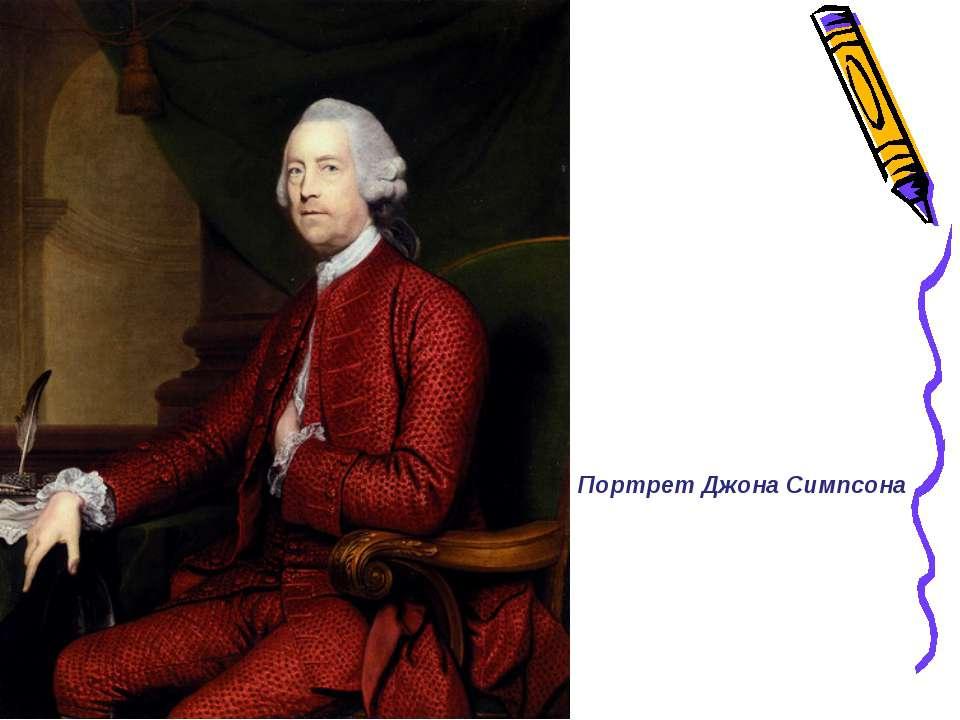 Портрет Джона Симпсона