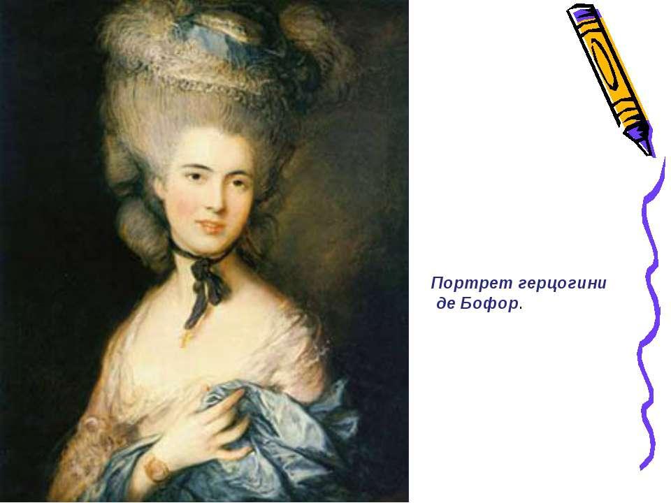 Портрет герцогини де Бофор.