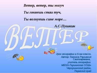 Урок географии в 6-ом классе. Автор: Казнина Раушания Саитгараевна, учитель г...