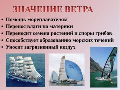 Помощь мореплавателям Перенос влаги на материки Переносит семена растений и с...