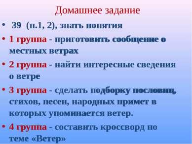 Домашнее задание 39 (п.1, 2), знать понятия 1 группа - приготовить сообщение ...