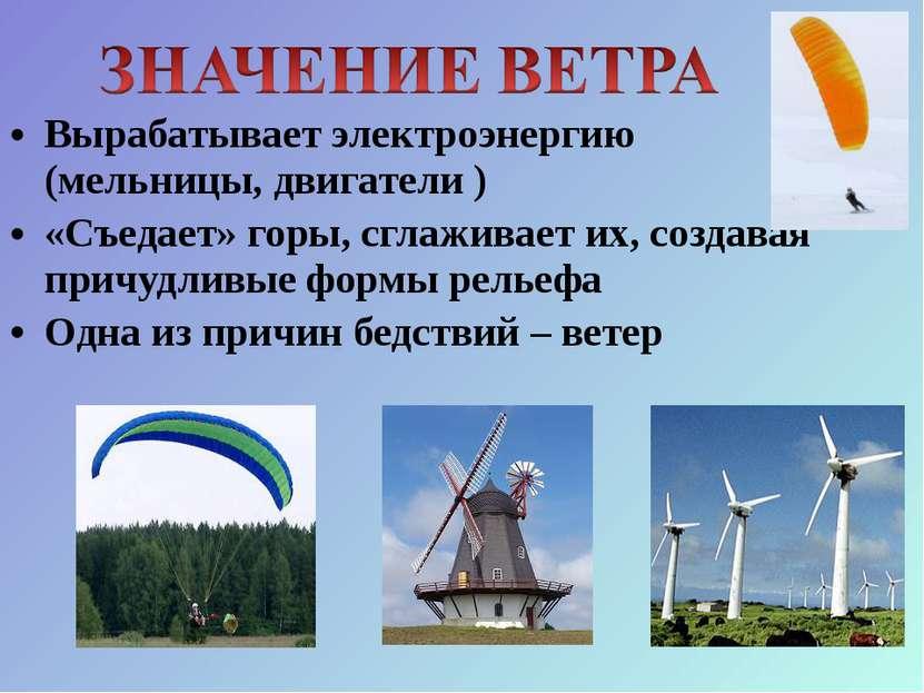 Вырабатывает электроэнергию (мельницы, двигатели ) «Съедает» горы, сглаживает...