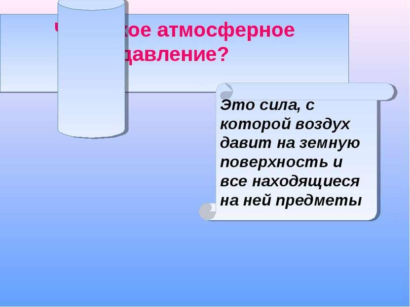 Что такое атмосферное давление? Это сила, с которой воздух давит на земную по...