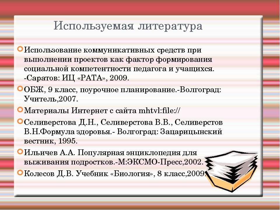 Используемая литература Использование коммуникативных средств при выполнении ...