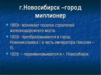 г.Новосибирск –город миллионер 1893г- возникает поселок строителей железнодор...