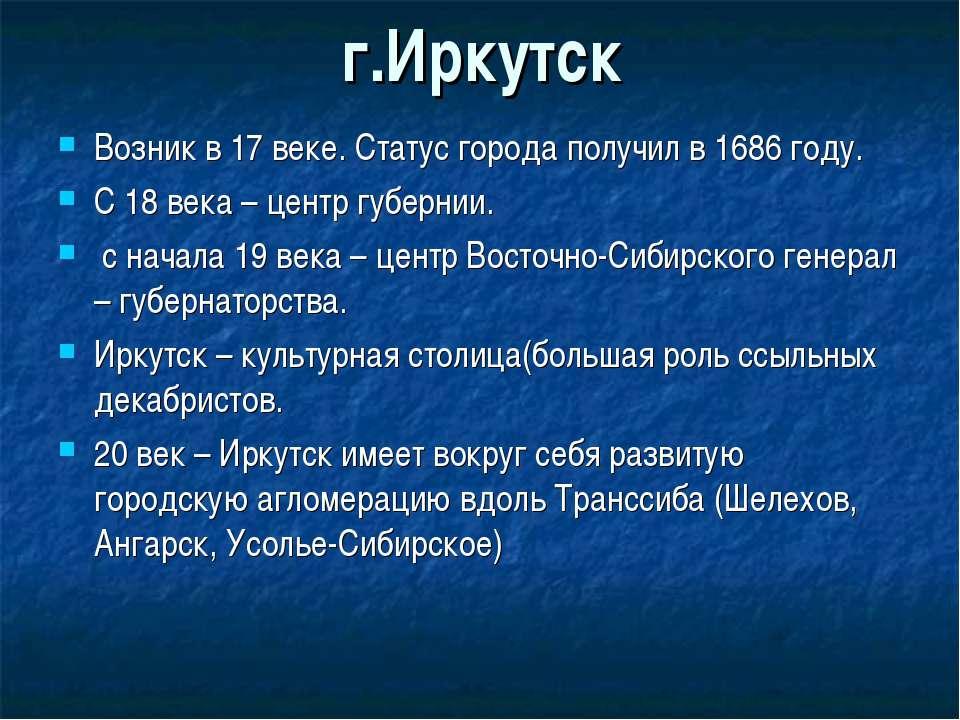 г.Иркутск Возник в 17 веке. Статус города получил в 1686 году. С 18 века – це...