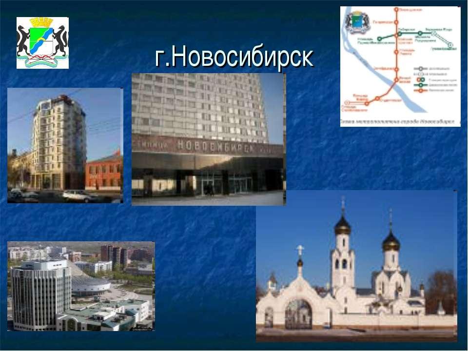 г.Новосибирск