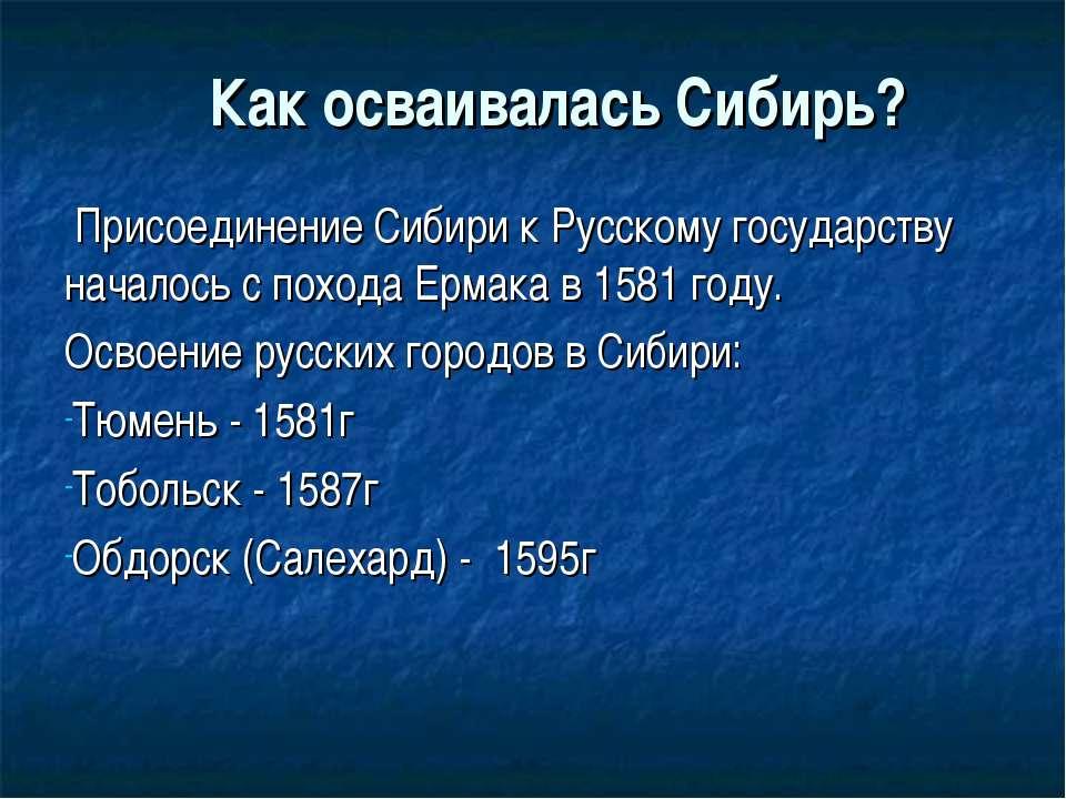 Как осваивалась Сибирь? Присоединение Сибири к Русскому государству началось ...