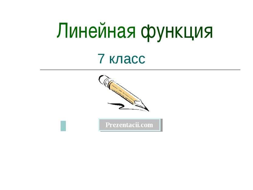 7 класс Линейная функция Prezentacii.com