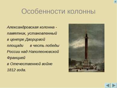 Особенности колонны Александровская колонна - памятник, установленный в центр...