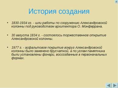 История создания 1830-1934 гг. - шли работы по сооружению Александровской кол...