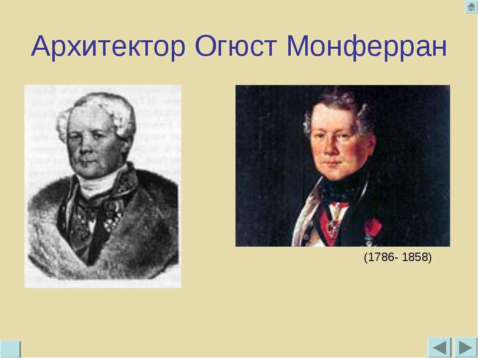 Архитектор Огюст Монферран (1786- 1858)