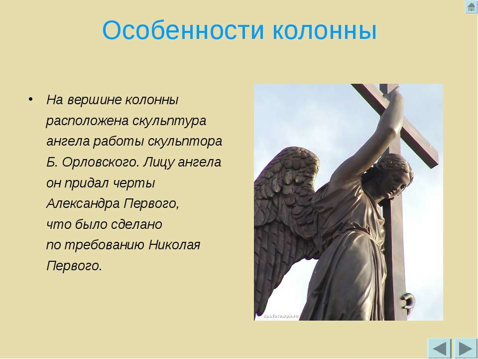Особенности колонны На вершине колонны расположена скульптура ангела работы с...