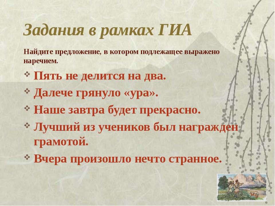 Задания в рамках ГИА Найдите предложение, в котором подлежащее выражено нареч...