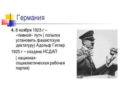 Германия 4. 8 ноября 1923 г – «пивной» путч ( попытка установить фашистскую д...
