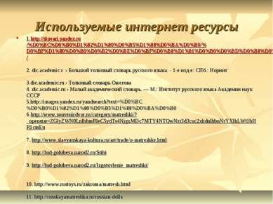 Используемые интернет ресурсы 1.http://slovari.yandex.ru/%D0%BC%D0%B0%D1%82%D...