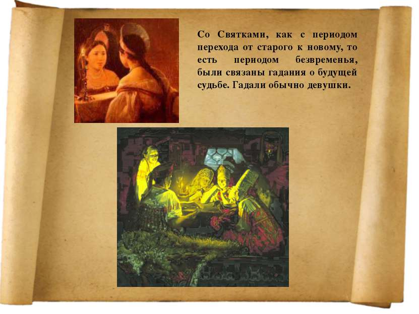 Со Святками, как с периодом перехода от старого к новому, то есть периодом бе...