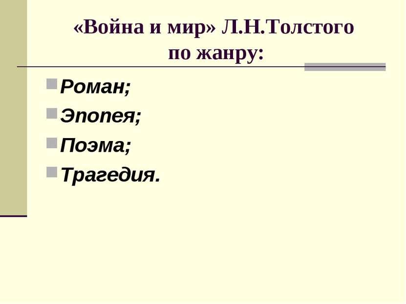 «Война и мир» Л.Н.Толстого по жанру: Роман; Эпопея; Поэма; Трагедия.