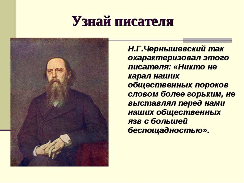 Узнай писателя Н.Г.Чернышевский так охарактеризовал этого писателя: «Никто не...