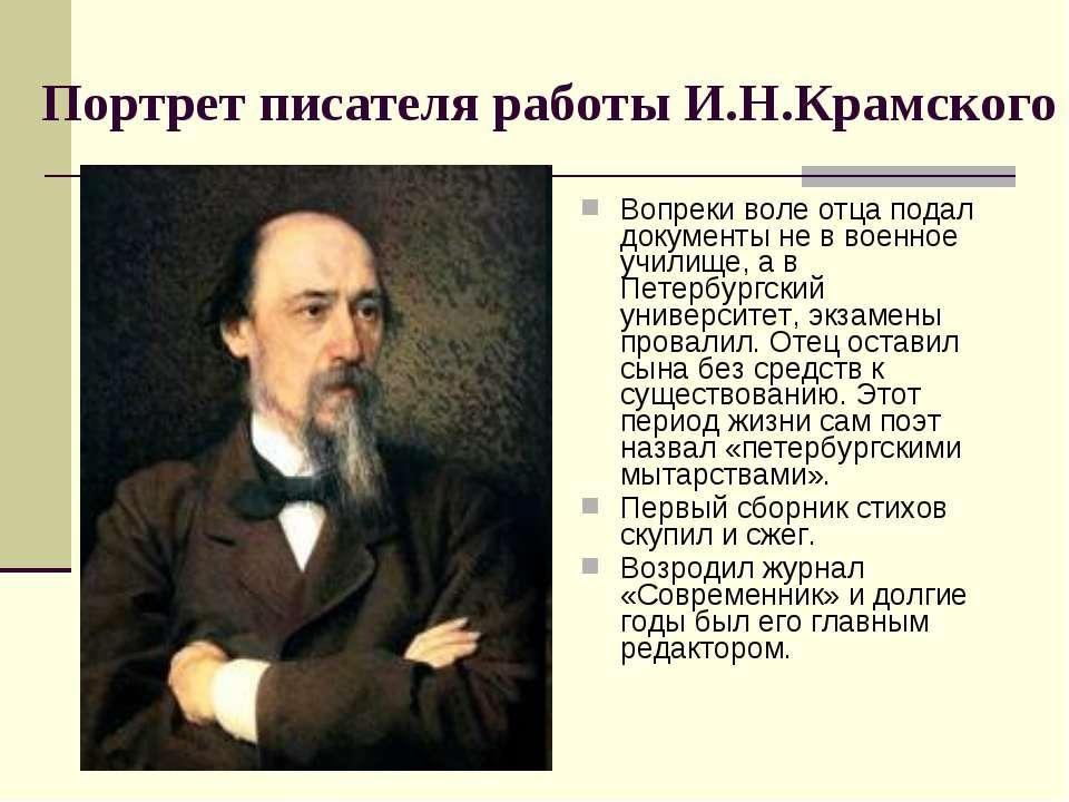 Портрет писателя работы И.Н.Крамского Вопреки воле отца подал документы не в ...