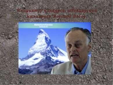 Инициатор конкурса, швейцарский миллионер Бернард Вебер.