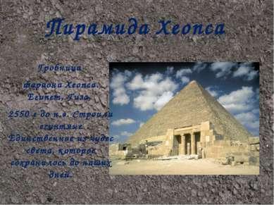 Пирамида Хеопса Гробница фараона Хеопса. Египет, Гиза, 2550 г до н.э. Строил...