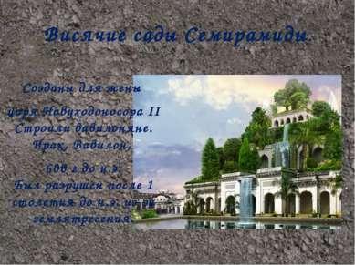 Висячие сады Семирамиды. Созданы для жены царя НавуходоносораII Строили вави...