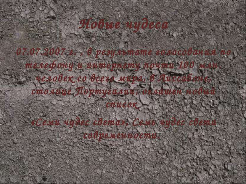 Новые чудеса 07.07.2007 г. , в результате голосования по телефону и интернету...