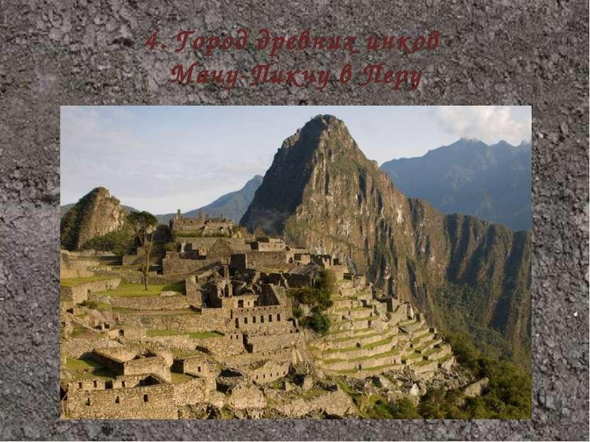 4.Город древних инков Мачу-Пикчу в Перу