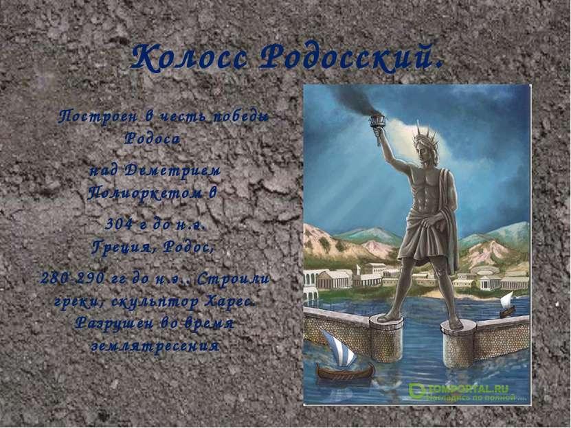 Колосс Родосский. Построен в честь победы Родоса над Деметрием Полиоркетом в ...