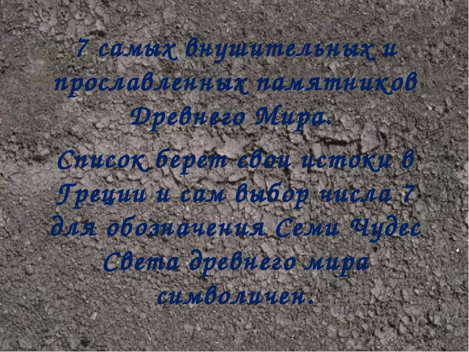 7 самых внушительных и прославленных памятников Древнего Мира. Список берет с...