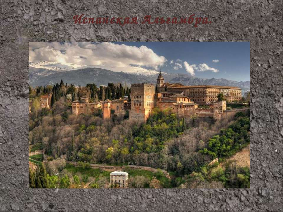 Испанская Альгамбра.