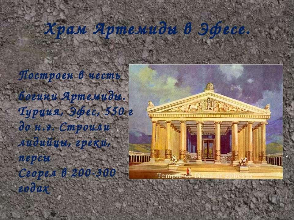 Храм Артемиды в Эфесе. Построен в честь богини Артемиды. Турция, Эфес, 550 г ...