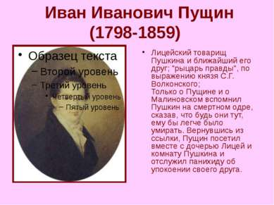 Иван Иванович Пущин (1798-1859) Лицейский товарищ Пушкина и ближайший его др...