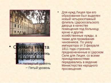 Для нужд Лицея при его образовании был выделен новый четырехэтажный флигель Ц...
