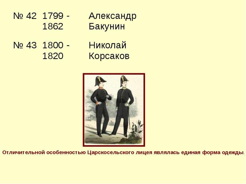 Отличительной особенностью Царскосельского лицея являлась единая форма одежды...