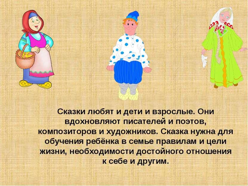 Сказки любят и дети и взрослые. Они вдохновляют писателей и поэтов, композито...