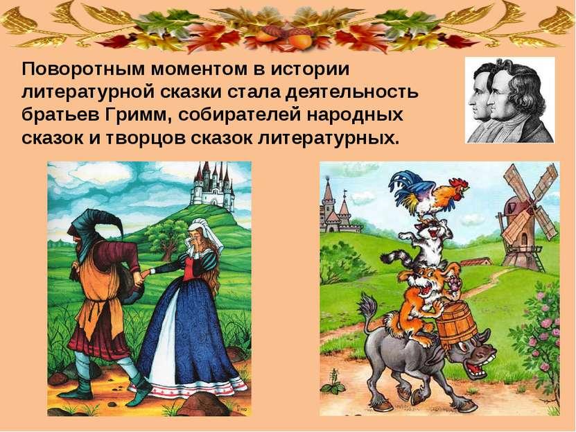 Поворотным моментом в истории литературной сказки стала деятельность братьев ...