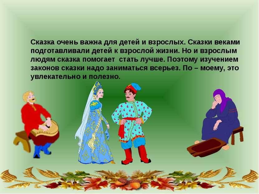 Сказка очень важна для детей и взрослых. Сказки веками подготавливали детей к...