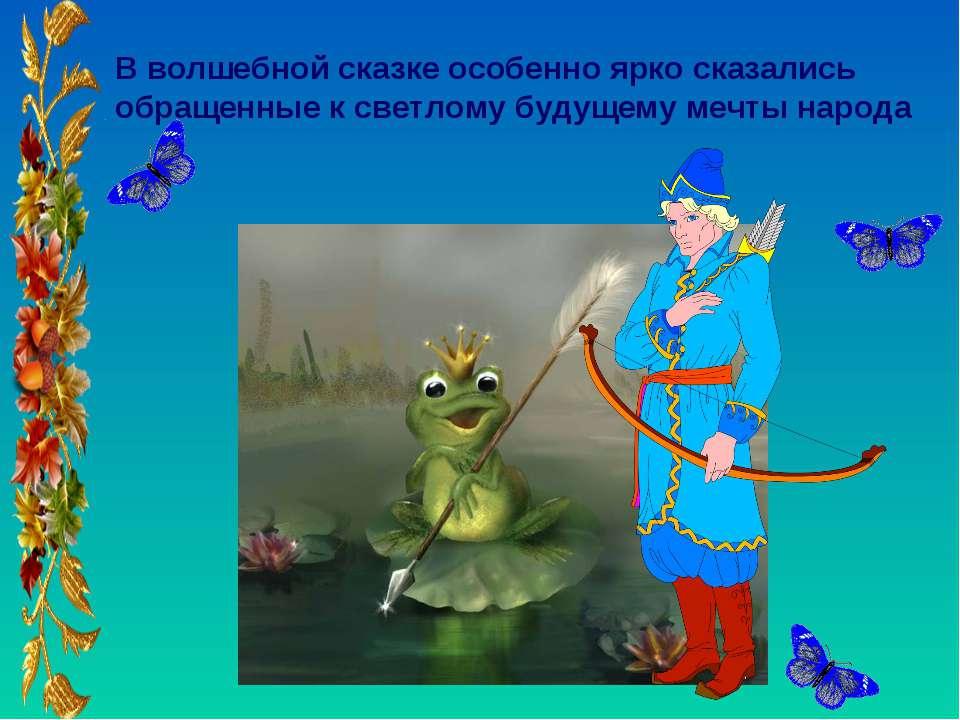 В волшебной сказке особенно ярко сказались обращенные к светлому будущему меч...