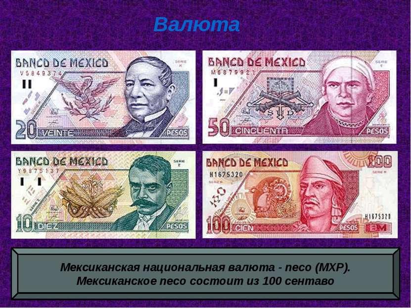 Мексиканская национальная валюта - песо (MXP). Мексиканское песо состоит из 1...
