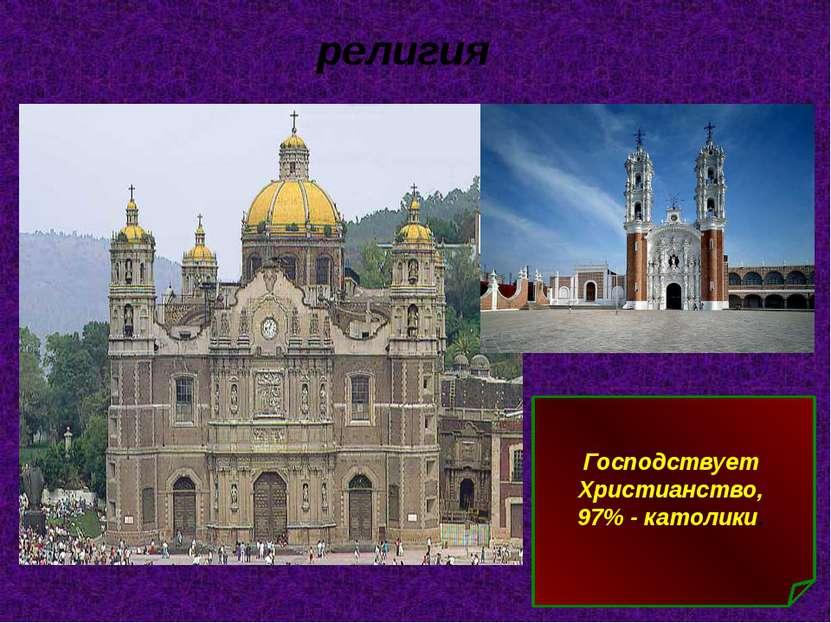 Господствует Христианство, 97% - католики. религия