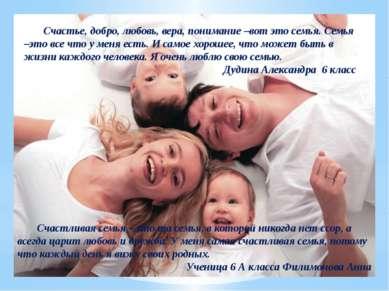 Счастье, добро, любовь, вера, понимание –вот это семья. Семья –это все что у ...