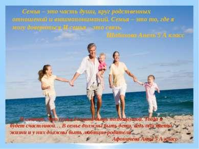 Семья – это часть души, круг родственных отношений и взаимопониманий. Семья –...