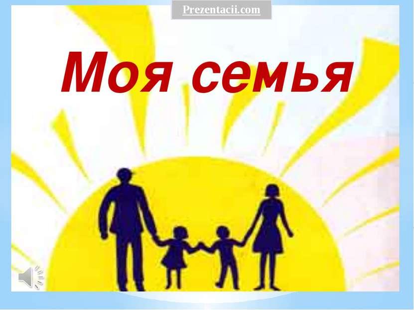 Моя семья Prezentacii.com