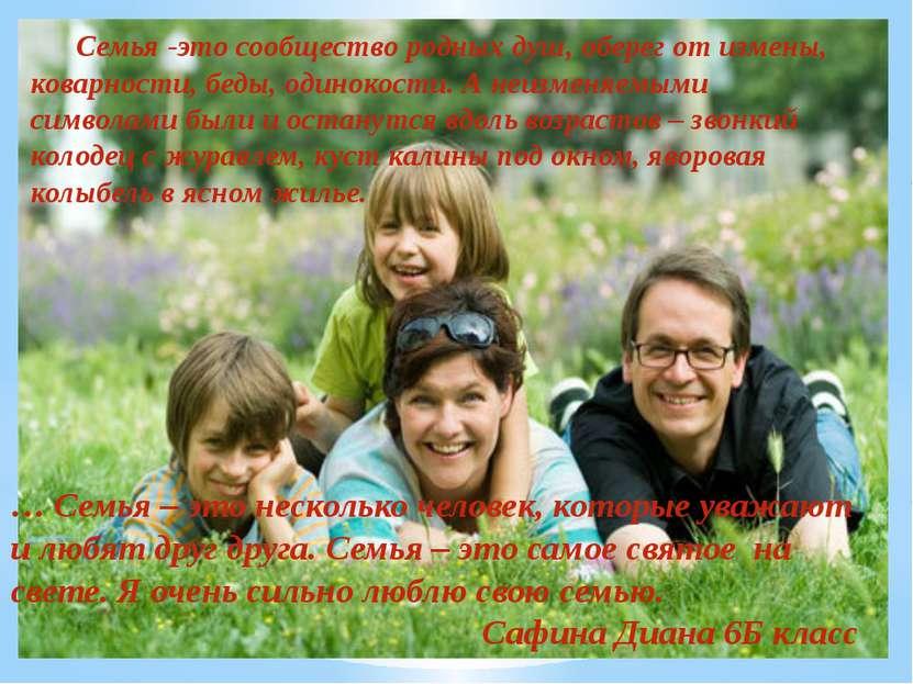 Семья -это сообщество родных душ, оберег от измены, коварности, беды, одиноко...
