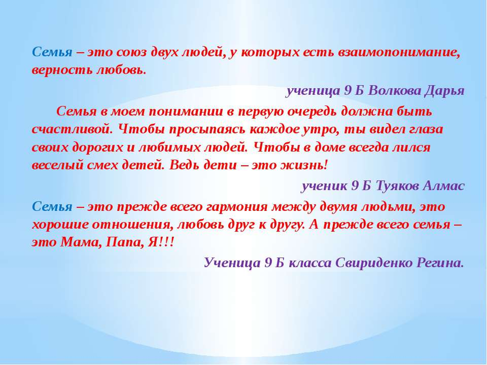 Семья – это союз двух людей, у которых есть взаимопонимание, верность любовь....