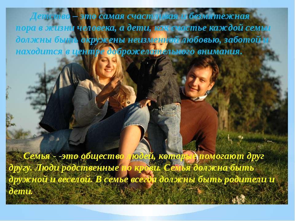 Детство – это самая счастливая и безмятежная пора в жизни человека, а дети, к...